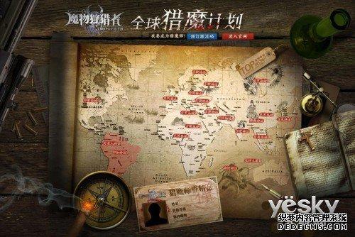 魔物大百科 魔物狩猎者世界魔物专题站上线